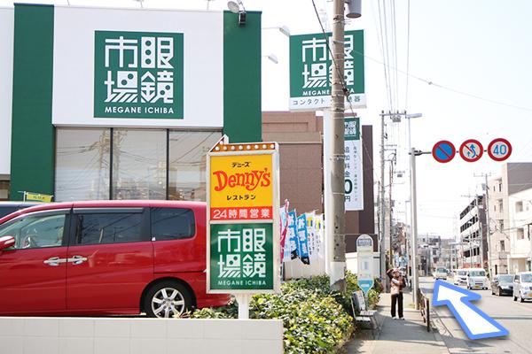 デニーズ梶ヶ谷店・眼鏡市場