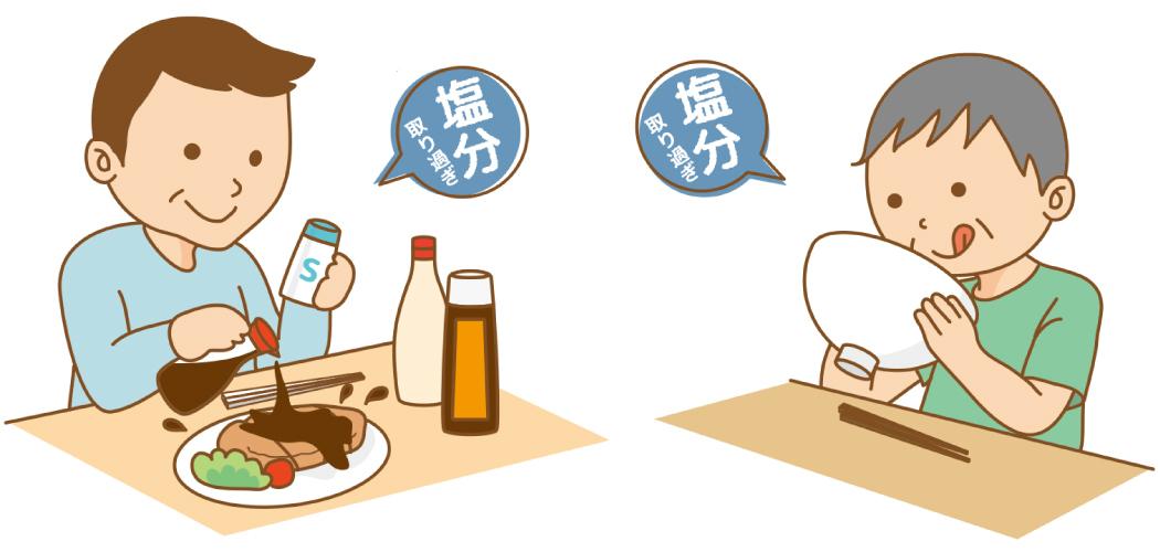 1番にあげられるのは、塩分の過剰摂取